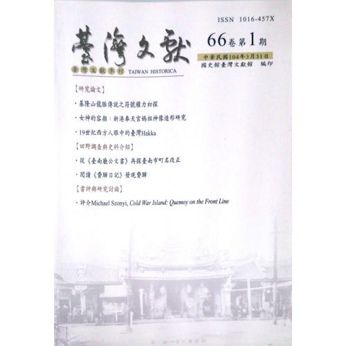 台灣文獻季刊第66卷第1期