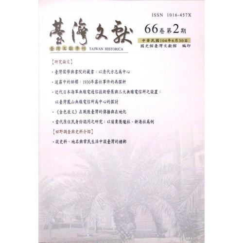 台灣文獻季刊第66卷第2期