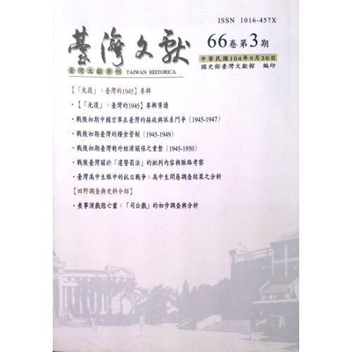 台灣文獻季刊第66卷第3期