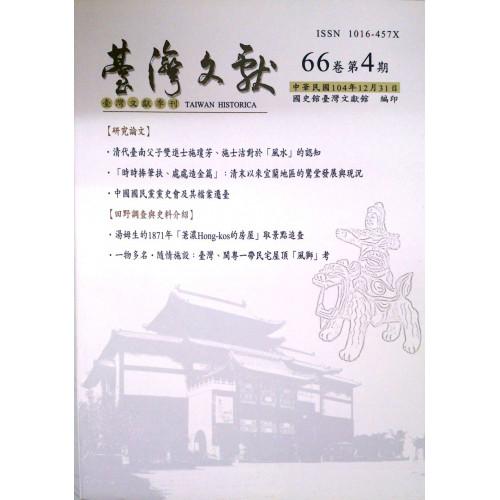 台灣文獻季刊第66卷第4期