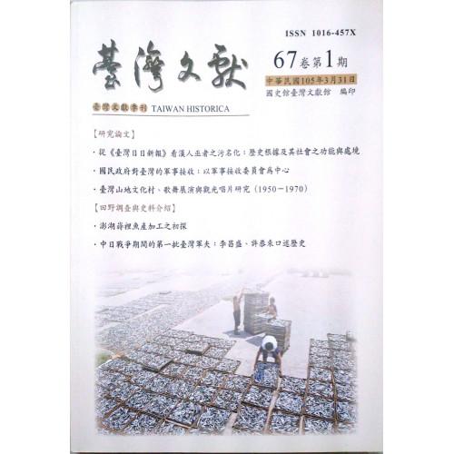 台灣文獻季刊第67卷第1期