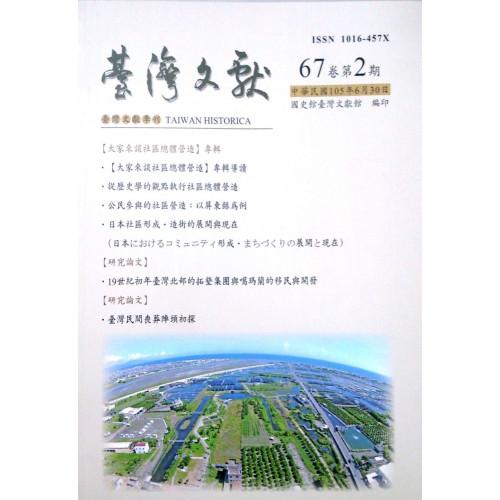 台灣文獻季刊第67卷第2期