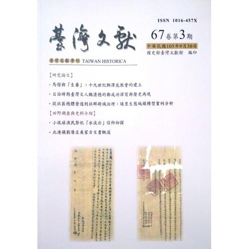 台灣文獻季刊第67卷第3期