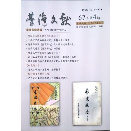 台灣文獻季刊第67卷第4期