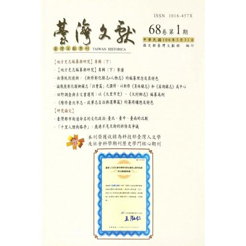 台灣文獻季刊第68卷第1期
