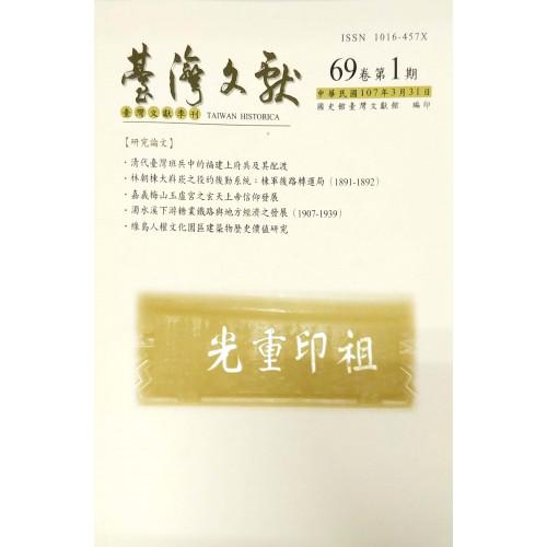台灣文獻季刊第69卷第1期