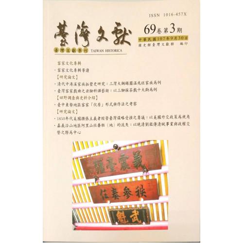 台灣文獻季刊第69卷第3期