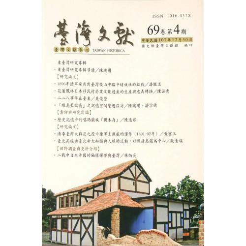 台灣文獻季刊第69卷第4期