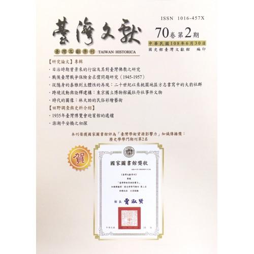 台灣文獻季刊第70卷第2期