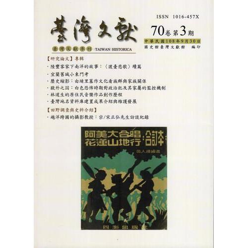 台灣文獻季刊第70卷第3期