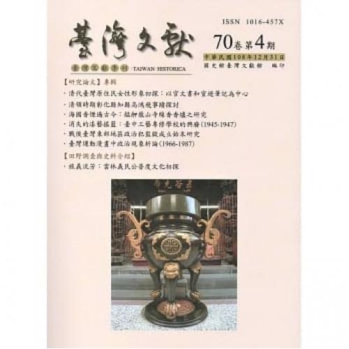 台灣文獻季刊第70卷第4期