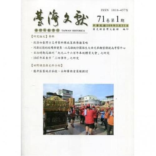 台灣文獻季刊第71卷第1期