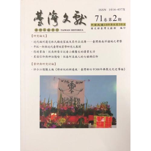 台灣文獻季刊第71卷第2期