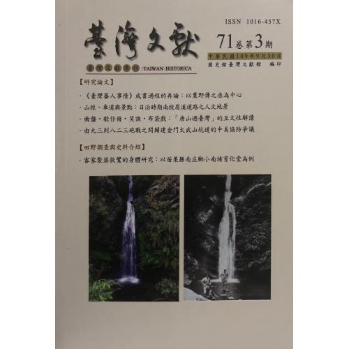 台灣文獻季刊第71卷第3期