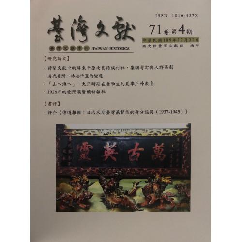 台灣文獻季刊第71卷第4期
