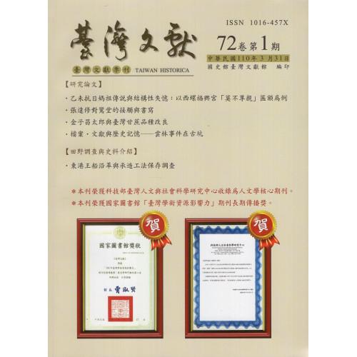 台灣文獻季刊第72卷第1期