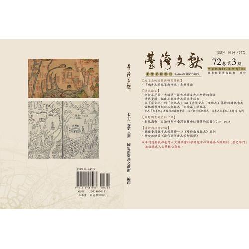 台灣文獻季刊第72卷第3期