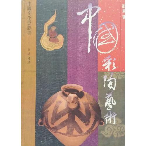中國彩陶藝術