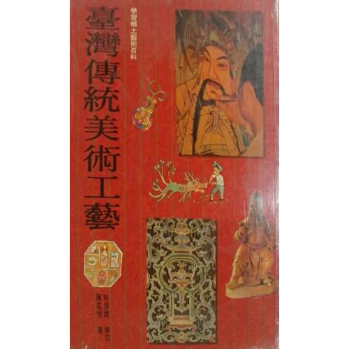 台灣傳統美術工藝