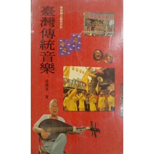 台灣傳統音樂