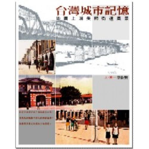 台灣城市記憶--地圖上消失的街道風景