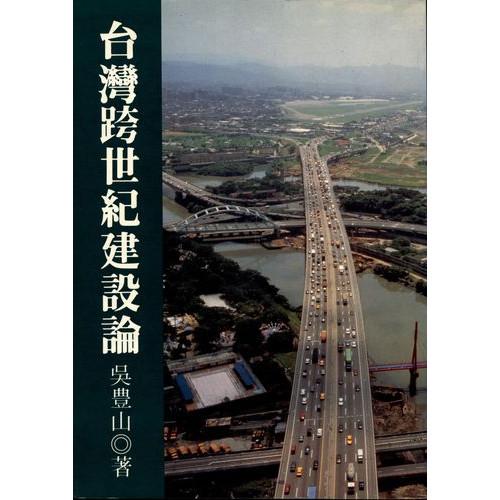 台灣跨世紀建設論