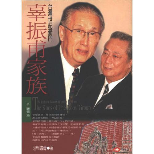 台灣世紀豪門—辜振甫家族
