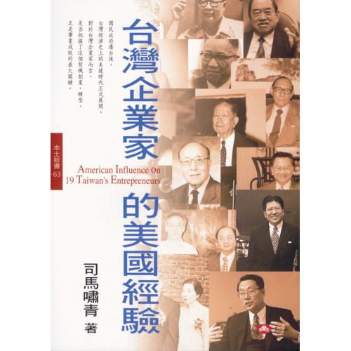 台灣企業家的美國經驗