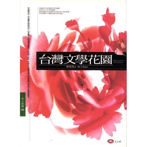 台灣文學花園
