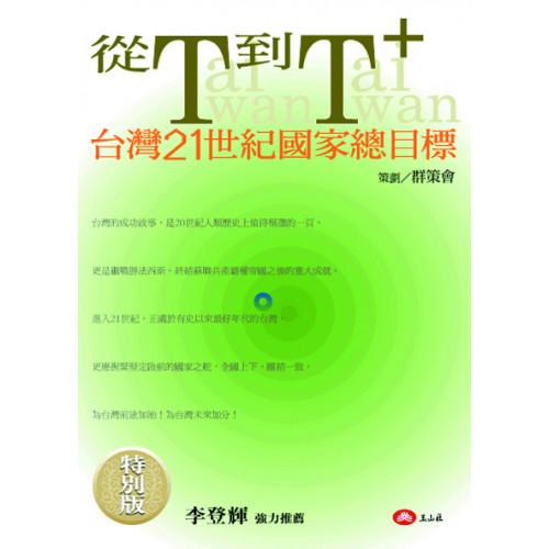 從T到T+:台灣21世紀國家總目標