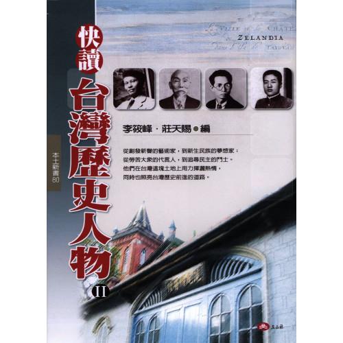 快讀台灣歷史人物(II)