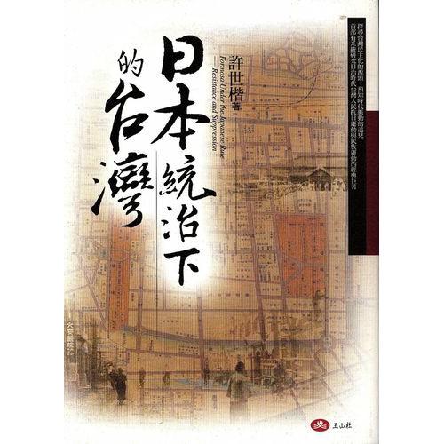 日本統治下的台灣(POD)