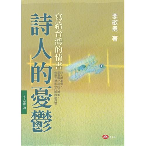 詩人的憂鬱:寫給台灣的情書
