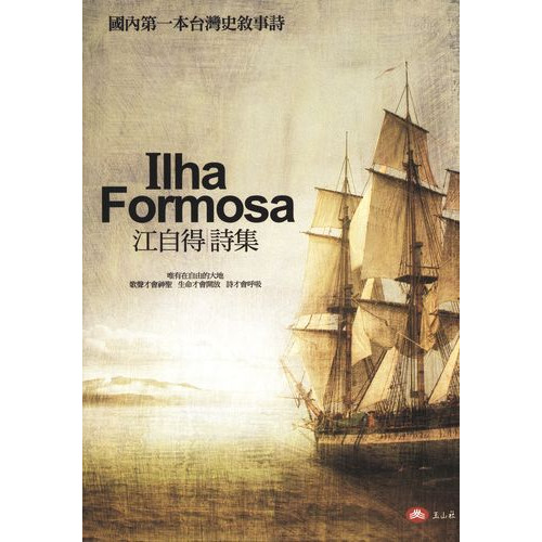 Ilha Formosa─江自得詩集