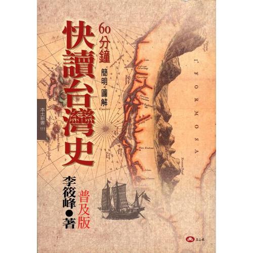 快讀台灣史普及版【新版】