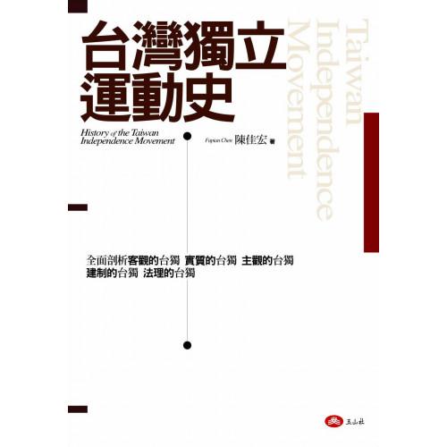 台灣獨立運動史(POD)