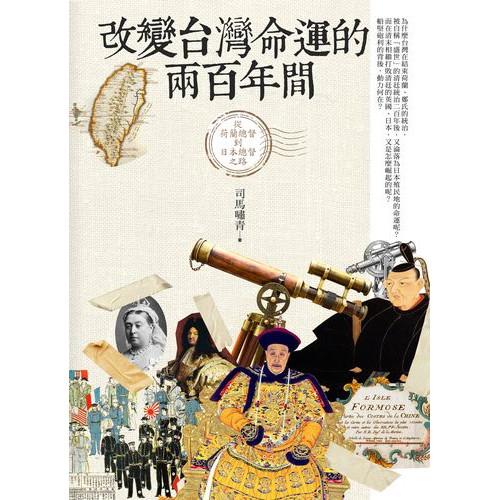 改變台灣命運的兩百年間:從荷蘭總督到日本總督之路