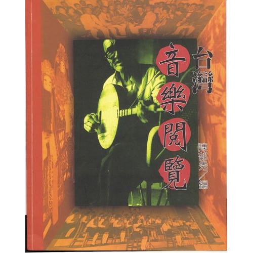 台灣音樂閱覽