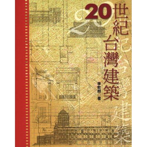 20世紀台灣建築