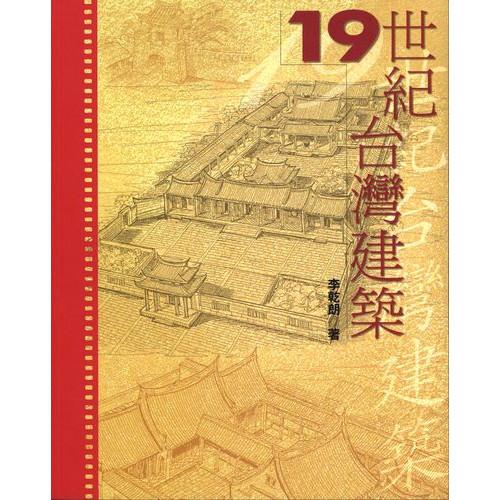 19世紀台灣建築
