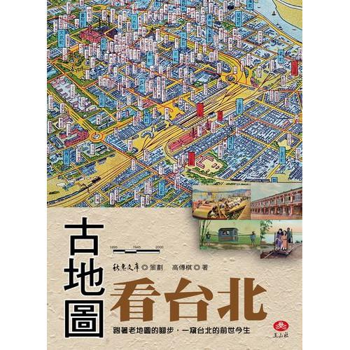 古地圖看台北