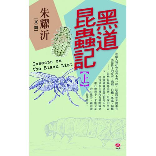 黑道昆蟲記(上)