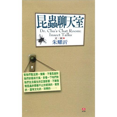 昆蟲聊天室