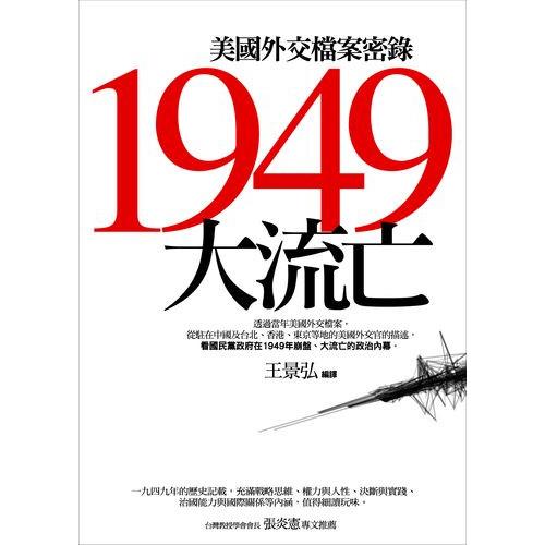 1949 大流亡:美國外交檔案密錄