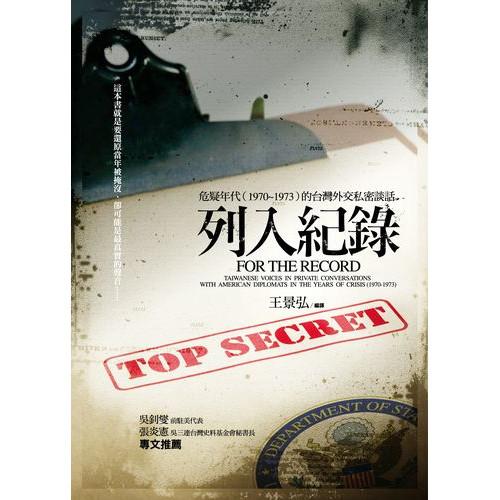 列入紀錄:危疑年代(1970~1973)的台灣外交私密談話