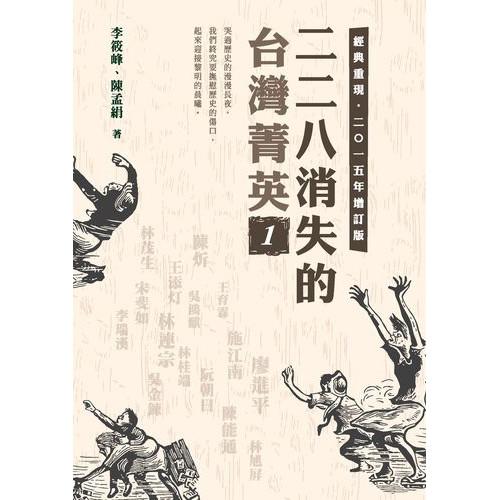 二二八消失的台灣菁英1