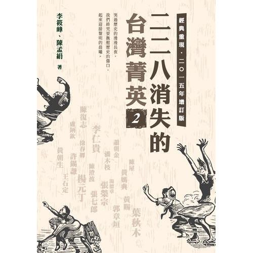 二二八消失的台灣菁英2