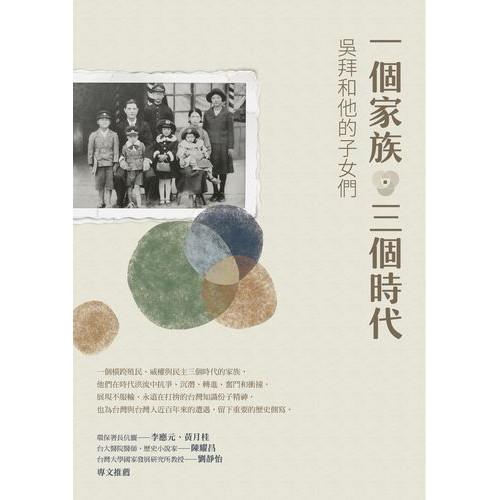 一個家族.三個時代:吳拜和他的子女們