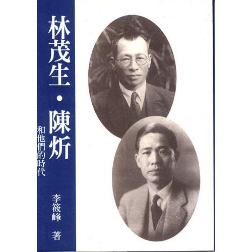 林茂生‧陳炘和他們的時代(POD)
