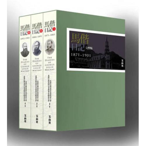 馬偕日記  1871-1901(完整版)全三冊